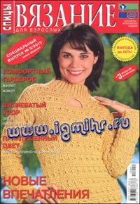 журнал по вязанию Вязание для взрослых. Спицы № 9,2013