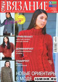 журнал по вязанию Вязание для взрослых. Спицы № 11, 2012