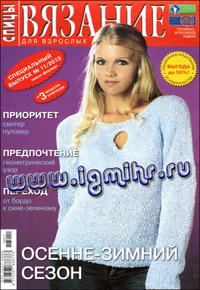 журнал по вязанию Вязание для взрослых. Спицы. Спецвыпуск № 11,2013