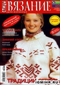 журнал по вязанию Вязание для взрослых. Спицы. Спецвыпуск № 1,2013