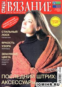 журнал по вязанию Вязание для взрослых. Спицы. Спецвыпуск № 11, 2012