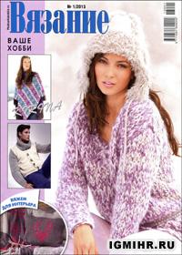 журнал по вязанию Вязание ваше хобби № 1,2013