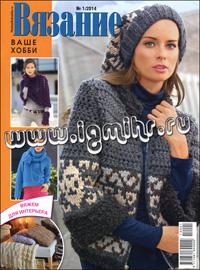 журнал по вязанию Вязание ваше хобби № 1,2014