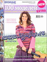 журнал по вязанию Вязание ваше хобби. Спецвыпуск № 1,2014