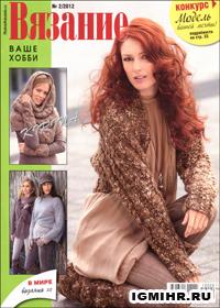 журнал по вязанию Вязание ваше хобби № 2,2012