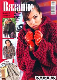журнал по вязанию Вязание ваше хобби № 2,2013