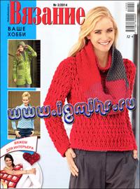 журнал по вязанию Вязание ваше хобби № 2,2014