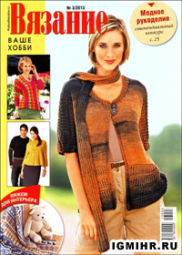 журнал по вязанию Вязание ваше хобби № 3,2013