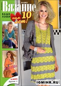 журнал по вязанию Вязание ваше хобби № 4,2012