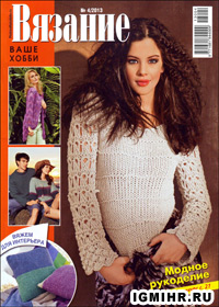 журнал по вязанию Вязание ваше хобби № 4,2013