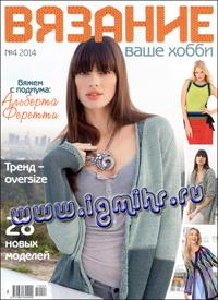 журнал по вязанию Вязание ваше хобби № 4,2014