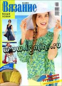 журнал по вязанию Вязание ваше хобби № 5,2013