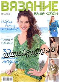 журнал по вязанию Вязание ваше хобби № 5,2014