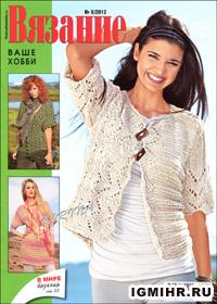 журнал по вязанию Вязание ваше хобби № 6,2012