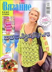 журнал по вязанию Вязание ваше хобби № 6,2013