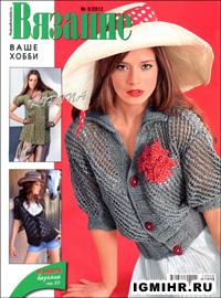 журнал по вязанию Вязание ваше хобби № 8,2012