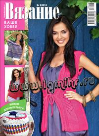 журнал по вязанию Вязание ваше хобби № 8,2013