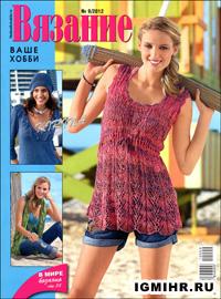 журнал по вязанию Вязание ваше хобби № 9,2012