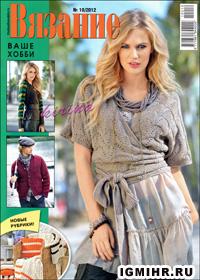 журнал по вязанию Вязание ваше хобби № 10,2012