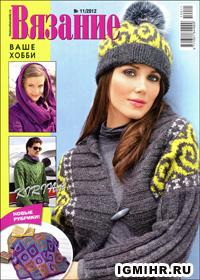 журнал по вязанию Вязание ваше хобби № 11,2012