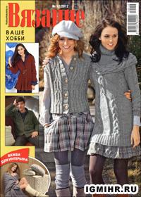 журнал по вязанию Вязание ваше хобби № 12,2012