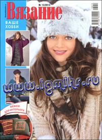 журнал по вязанию Вязание ваше хобби № 12,2013