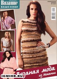журнал по вязанию Вязание Ваше хобби. Спецвыпуск № 1,2012