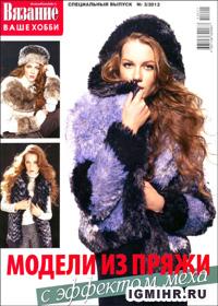 журнал по вязанию Вязание Ваше хобби. Спецвыпуск № 3,2012