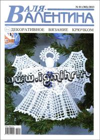 Журнал по вязанию валя