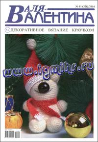 журнал по вязанию Валя-Валентина № 1,2014