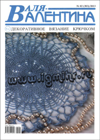 журнал по вязанию Валя-Валентина № 2,2013