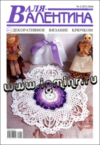 Валентина журнал вышивка