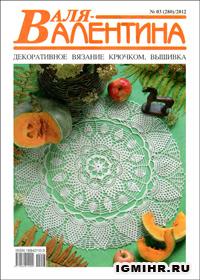 журнал по рукоделию Валя-Валентина № 3,2012