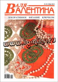 журнал по вязанию Валя-Валентина № 3,2013