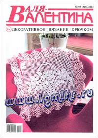 журнал по вязанию Валя-Валентина № 3,2014
