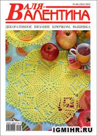 журнал по рукоделию Валя-Валентина № 4,2012