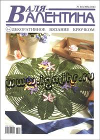 журнал по вязанию Валя-Валентина № 4,2013