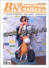 журнал по вязанию Валя-Валентина № 4,2014