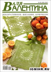 журнал по рукоделию Валя-Валентина № 5,2012