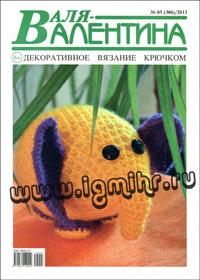 журнал по вязанию Валя-Валентина № 5,2013