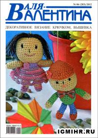 журнал по рукоделию Валя-Валентина № 6,2012