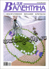 журнал по вязанию Валя-Валентина № 6,2013