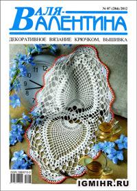 журнал по рукоделию Валя-Валентина № 7,2012