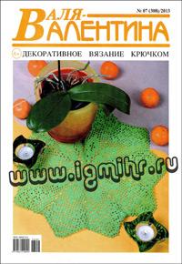 журнал по вязанию Валя-Валентина № 7,2013