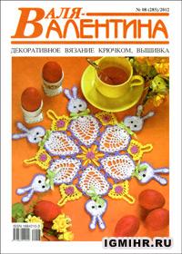журнал по рукоделию Валя-Валентина № 8,2012