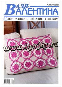 журнал по вязанию Валя-Валентина № 8,2013