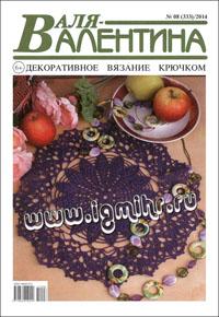 журнал по вязанию Валя-Валентина № 8,2014