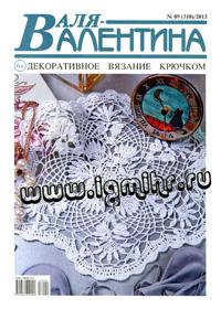 журнал по вязанию Валя-Валентина № 9,2013