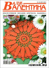 журнал по рукоделию Валя-Валентина № 10,2012