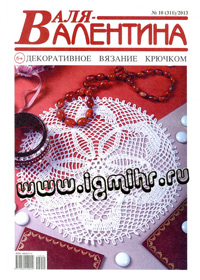 журнал по вязанию Валя-Валентина № 10,2013